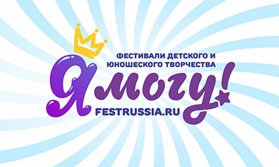 Хорошее настроение на Международном конкурсе в Санкт-Петербурге