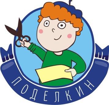 Итоги Всероссийского детского конкурса «Поделкин»