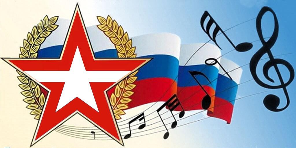 Открытый конкурс военно – патриотической песни