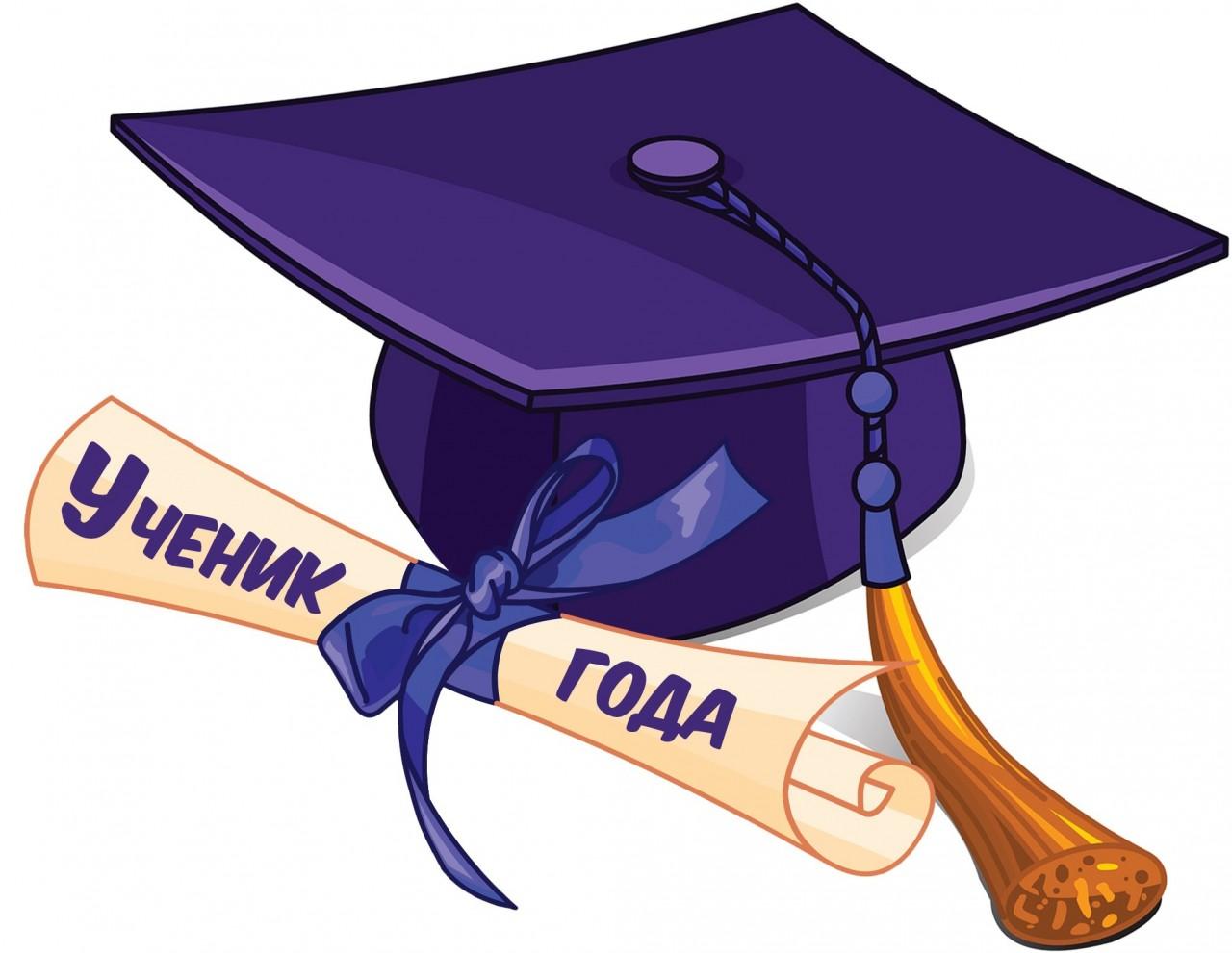 Ученик года - 2020