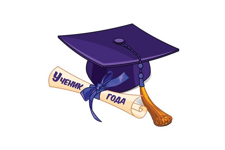 Итоги конкурса среди учащихся «Ученик года - 2020»