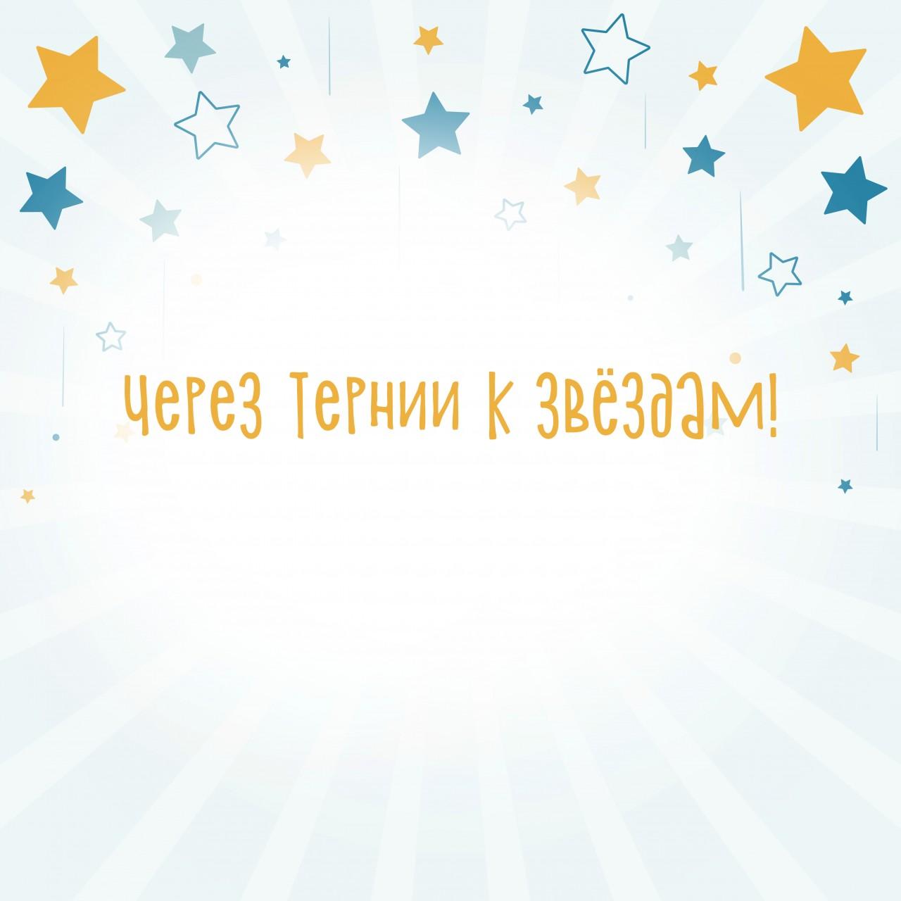 Дистанционный марафон творческих активностей «Через тернии к звёздам!»