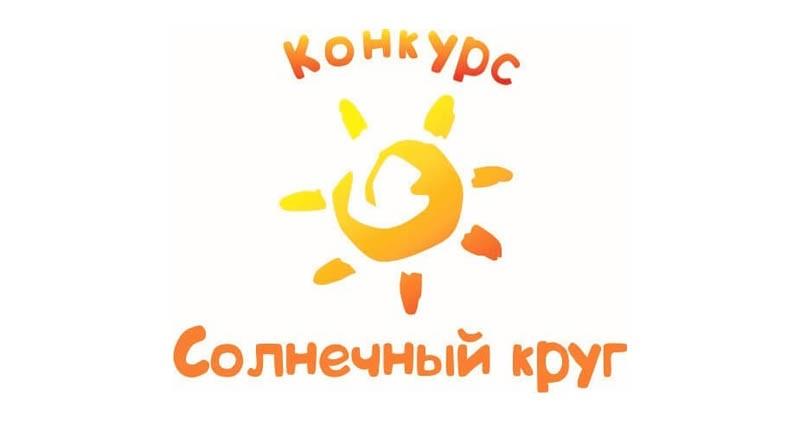 Итоги IV Всероссийского детского интеллектуального конкурса «Солнечный круг»