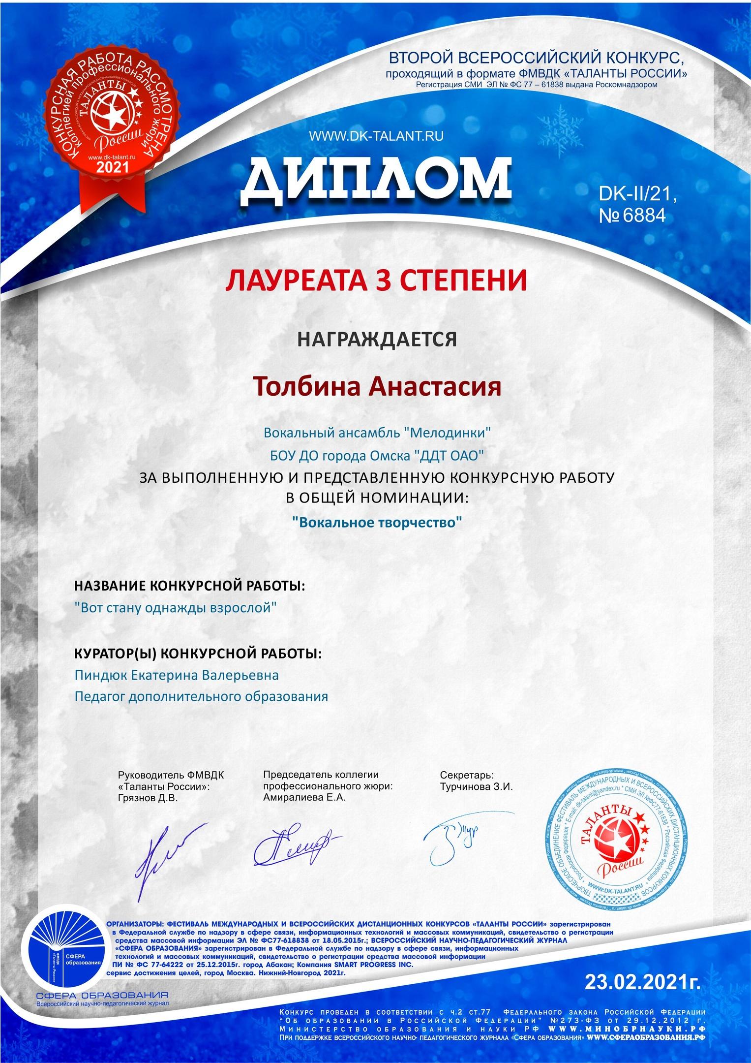 итоги Второго Всероссийского конкурса «Таланты России»