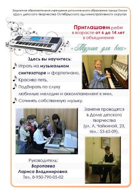 """Набор в объединение """"Музыка для всех"""""""