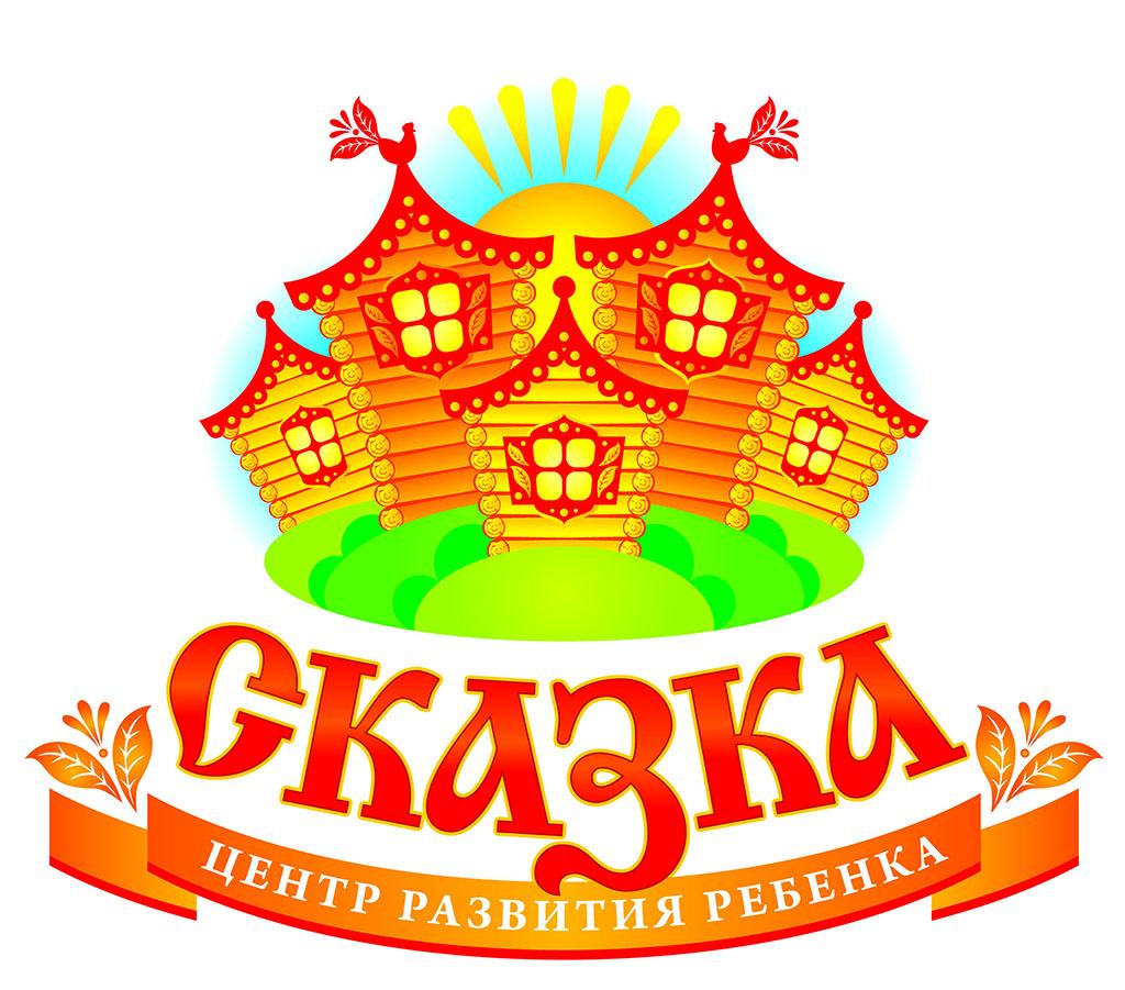 Информация о наличии мест в ЦРР «Сказка» на 27 января 2018 года.