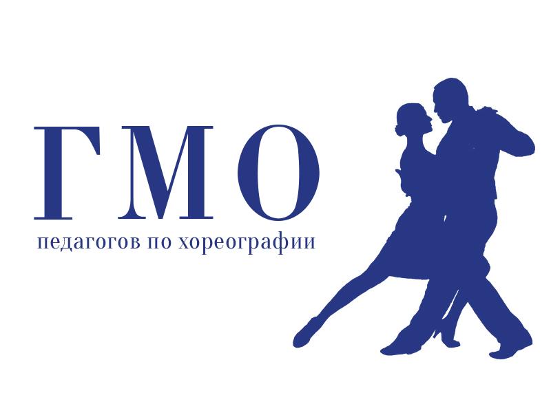 Итоги ГМО педагогов по хореографии