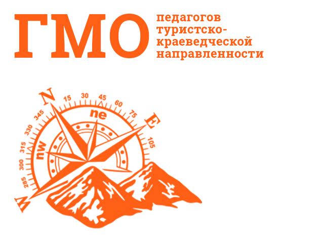 Состоялось заседание ГМО педагогов туристско-краеведческой направленности