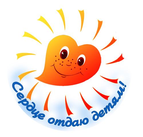 Конкурс профессионального мастерства «Сердце отдаю детям» в Доме детского творчества