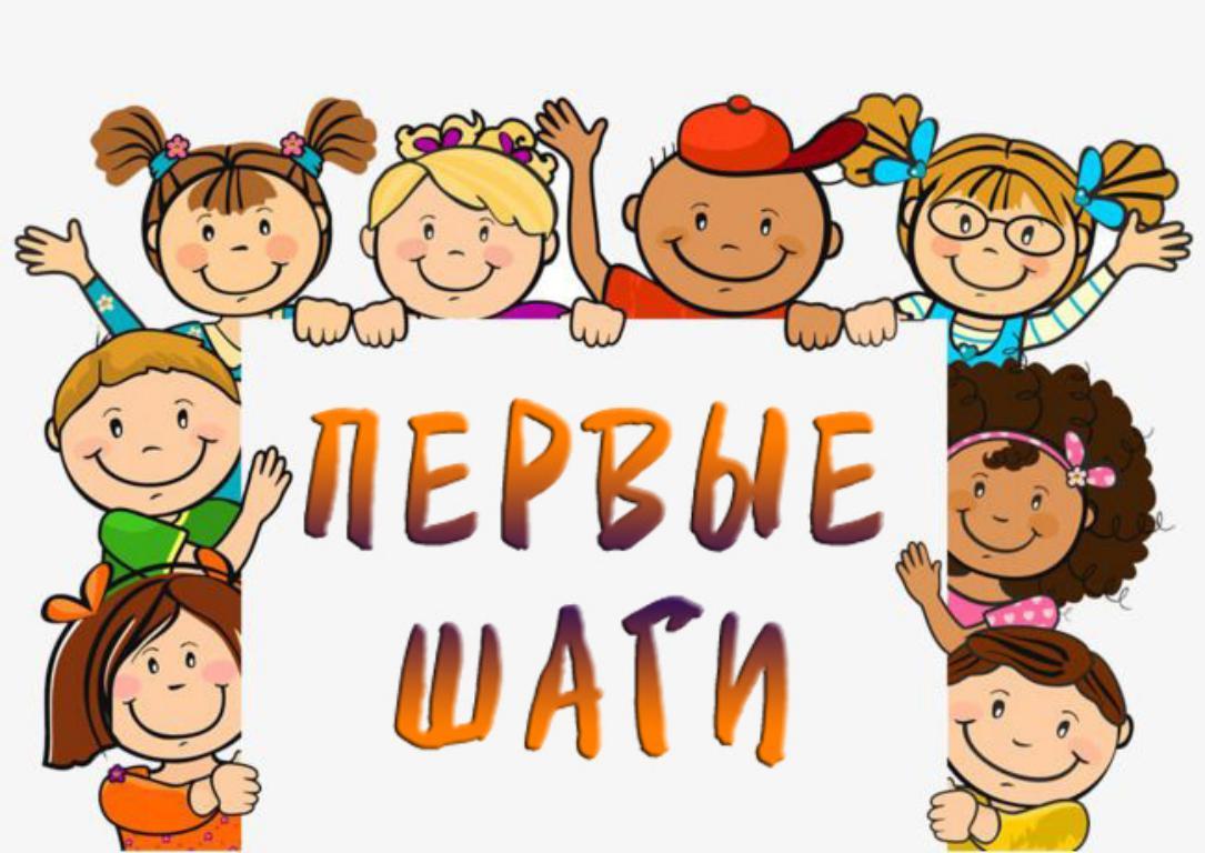 Итоги VI Городского конкурса детского творчества дошкольников «Первые шаги»