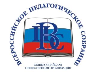 Состоялась церемония награждения Всероссийского конкурса «Мои инновации в образовании-2017»