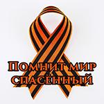 Патриотическая акция «Помнит мир спасённый!»