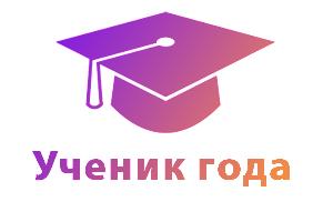 Прошёл второй этап конкурса «Ученик года»