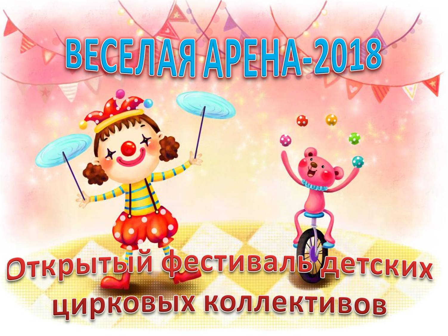 Второй открытый фестиваль детских цирковых коллективов «Весёлая арена-2018» в г. Омске