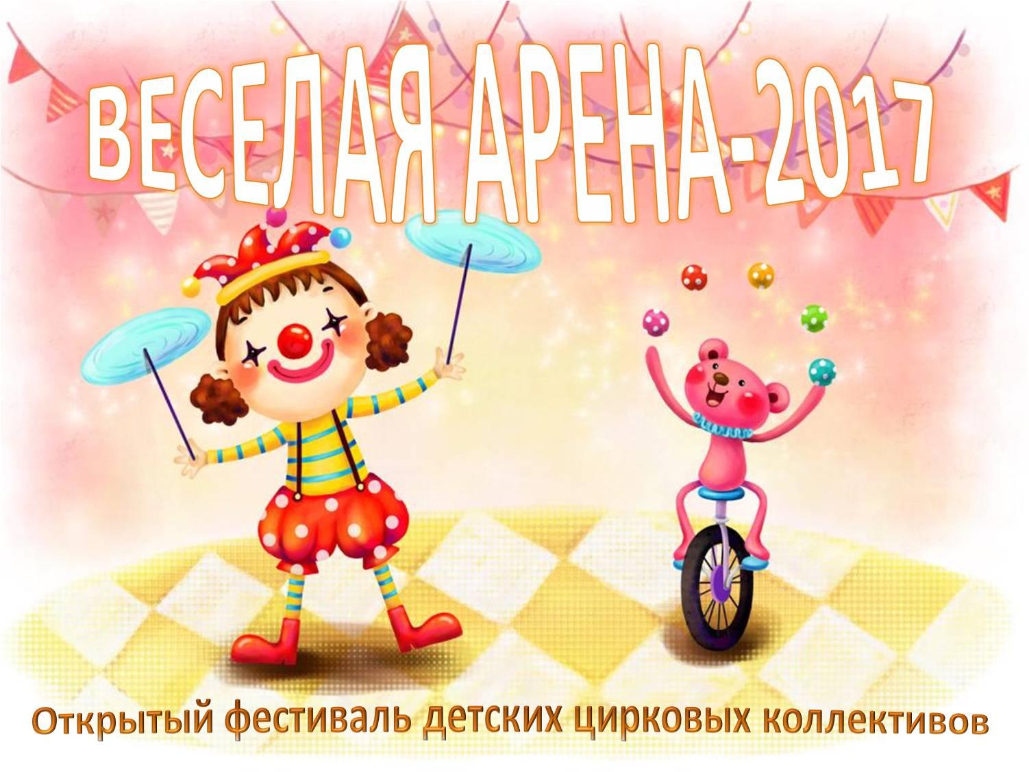 Итоги открытого фестиваля детских цирковых коллективов «Веселая арена-2017»