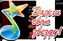 Итоги фестиваля «Зажги свою звезду»
