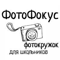 Фотостудия «Фокус»