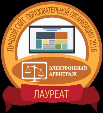Лучший сайт образовательной организации - 2016