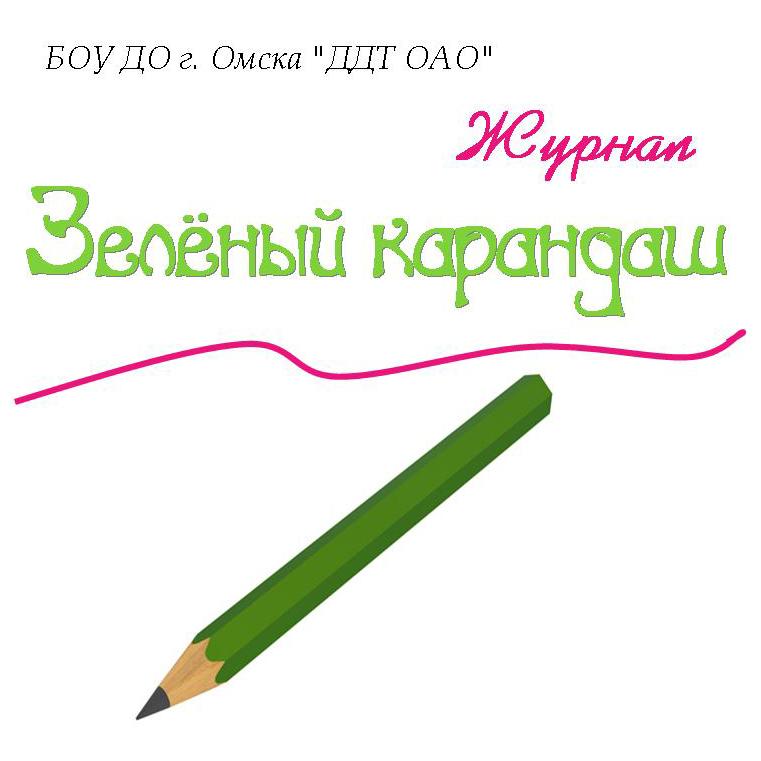 """Журнал """"Зелёный карандаш"""""""